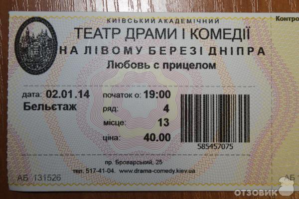 билет до киева: