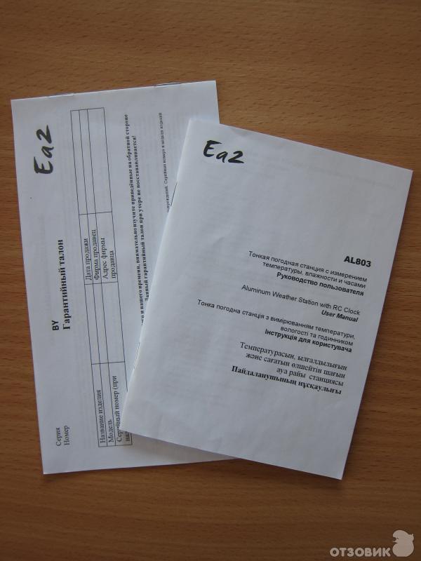 Ea2 Al803 Инструкция