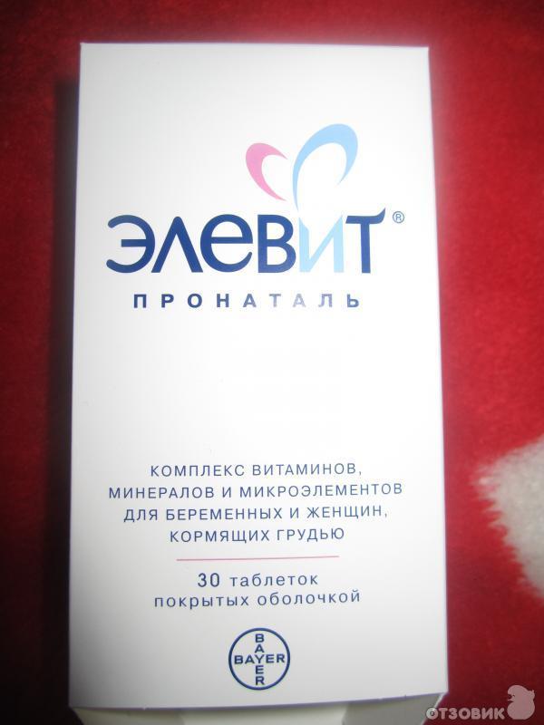 Витамин e для беременных 95