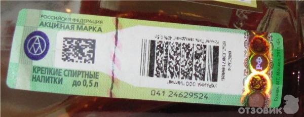 Как проверить подлинность коньяка по акцизной марке