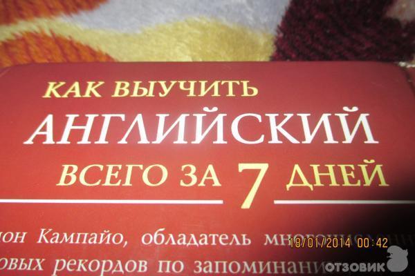 АНГЛИЙСКИЙ ЗА 7 ДНЕЙ РАМОН КАМПАЙО СКАЧАТЬ БЕСПЛАТНО