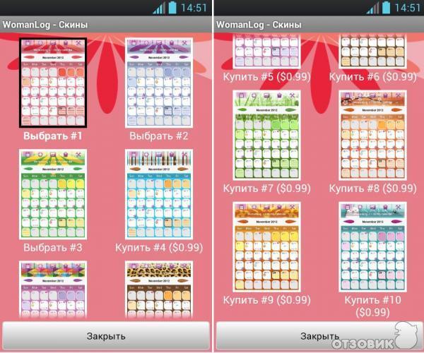 Календарь На Год Для Андроид