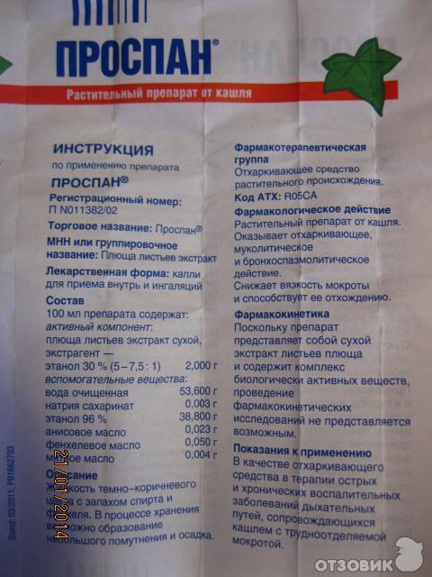 Инструкция Prospan - фото 4