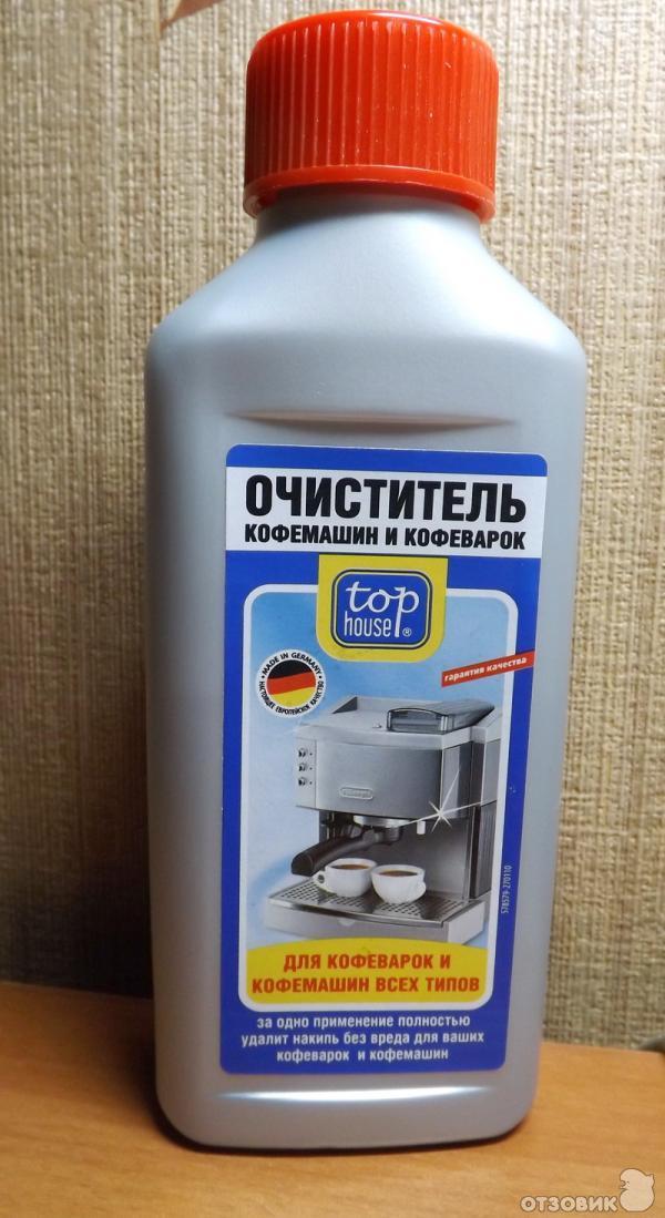 Очиститель кофемашин и кофеварок top house отзывы средство для плиты амвей россия