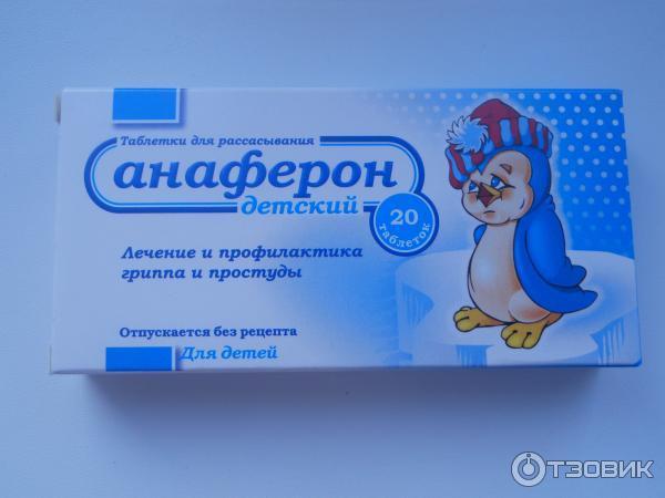 Анаферон после прививки