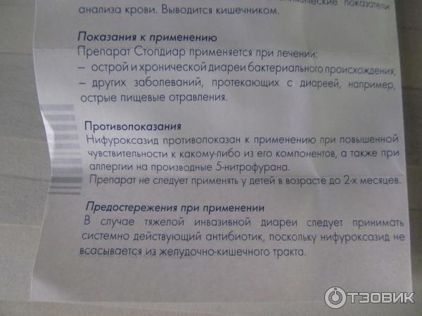 стопдиар суспензия инструкция по применению таблетки