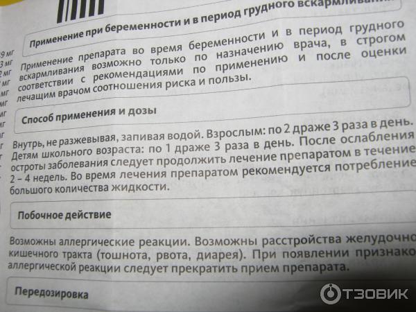 Канефрон инструкция по применению отзывы беременных 53