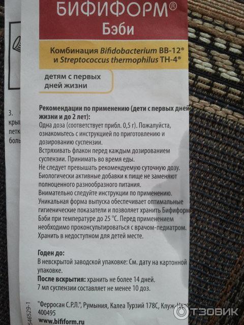 бифиформ бэби инструкция по применению цена