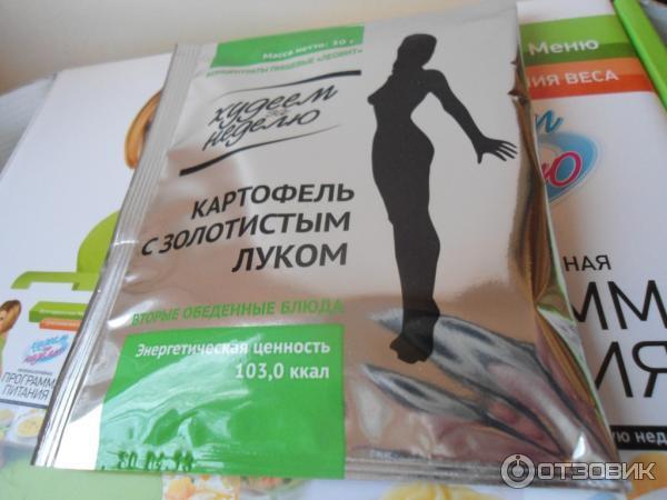 Программа похудения - kak-pohudetorg