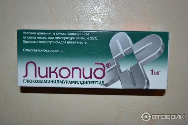 Ликопид для детей