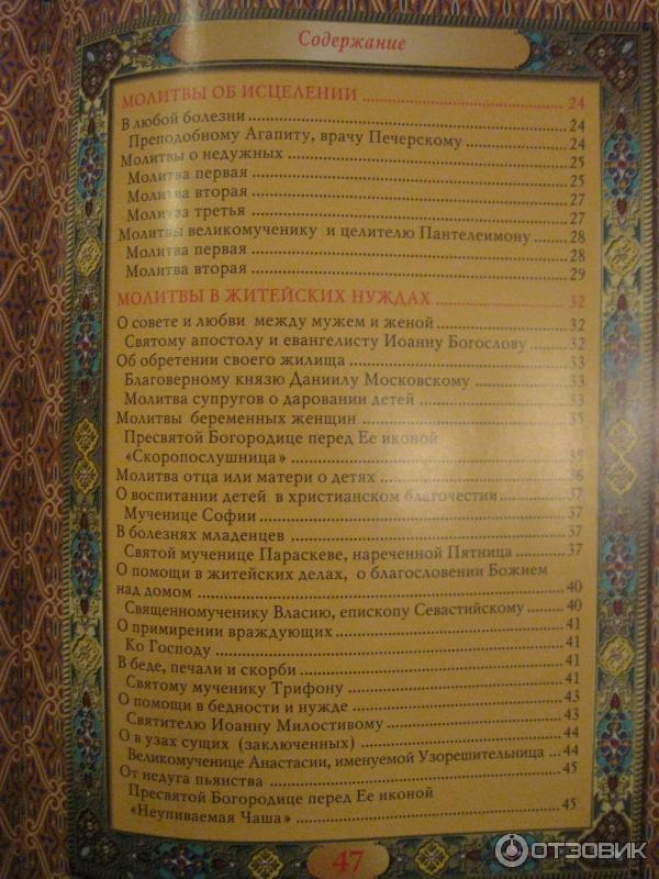Молитва для беременных на татарском языке 77