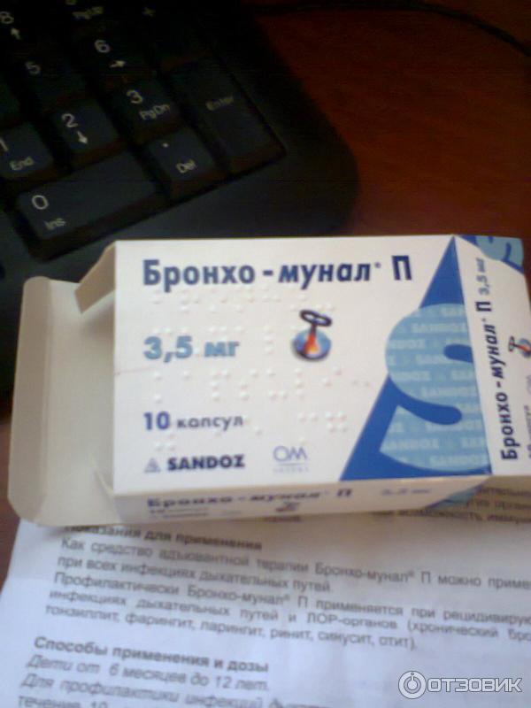 препарат Бронхо-мунал фото