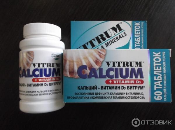 Какие витамины пить беременным с кальцием 9
