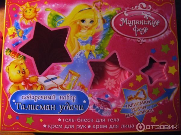 Отзыв: Набор детской косметики Калина Маленькая Фея Талисман удачи - хороши