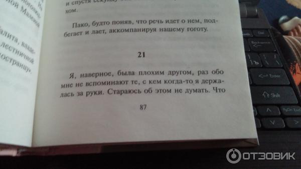 Книги Эльчина Сафарли Для Андроид Если Бы Ты Знал
