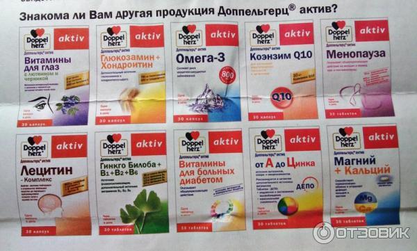 витамины для ногтей и волос доппельгерц