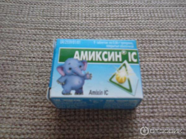 Отзыв о Противовирусный препарат Амиксин IC Еффект с одной таблетки