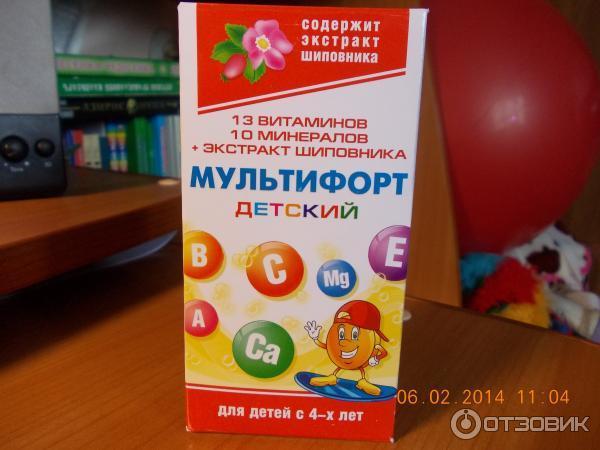 мультифорт детский инструкция - фото 6