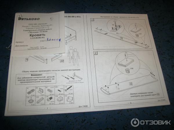 инструкция по сборке мебель дятьково