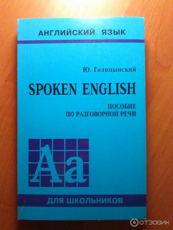 ГДЗ по английскому языку за 5?11 класс грамматика Голицынский Ю.Б., Голицынская Н.А.