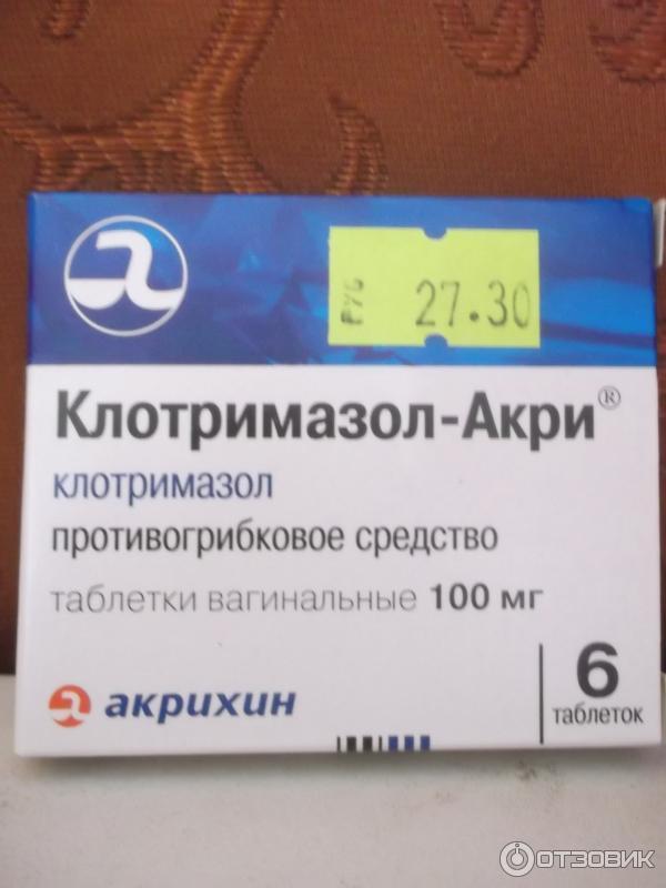 """Отзыв о Противогрибковое средство Акрихин """"Клотримазол-Акри"""" вагинальные таблетки Отличный враг молочнице!"""
