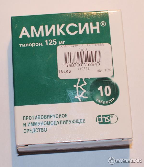 Амиксин отзыв лекарство против