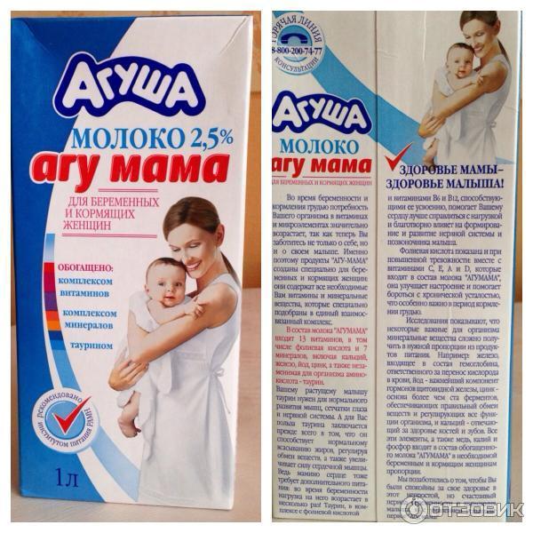 Молочный набор беременным