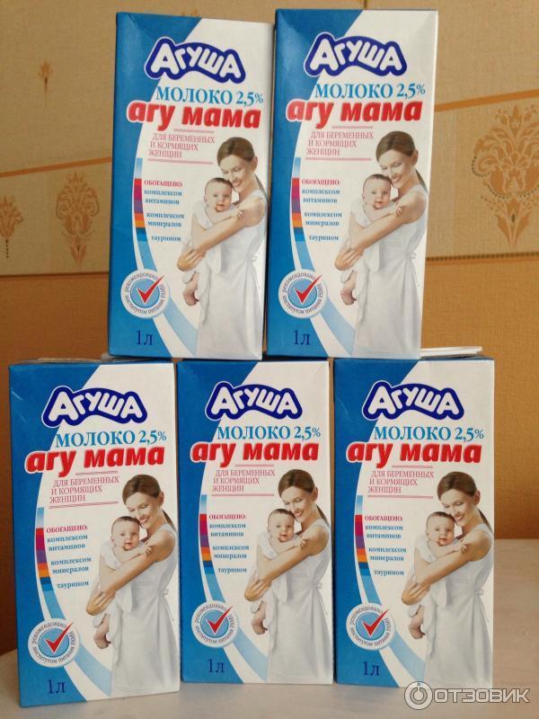 Молоко для беременных в орехово-зуево