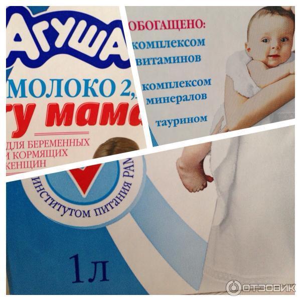 Молоко агуша 1 литр 2.5 для беременных цена 23