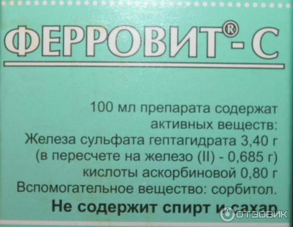 Ферровит Инструкция Сироп - фото 11