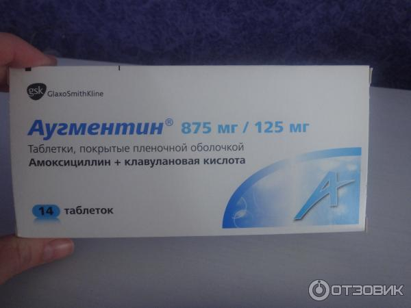 аугментин фото упаковки