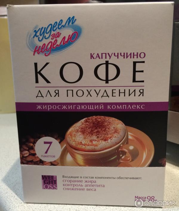 Рецепт кофе минс для похудения