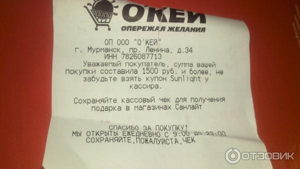 Если вам не выдали чек объявление объявление город кирово-чепецк отдам