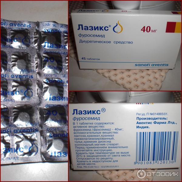Таблетки лазикс для похудения