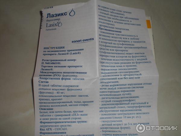 Prescription Lasix