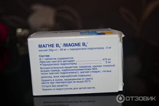 Как принимать магне b6 беременным 32