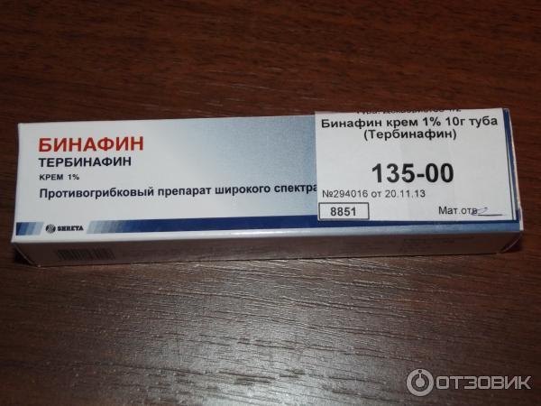 Лекарства от грибков широкого спектра