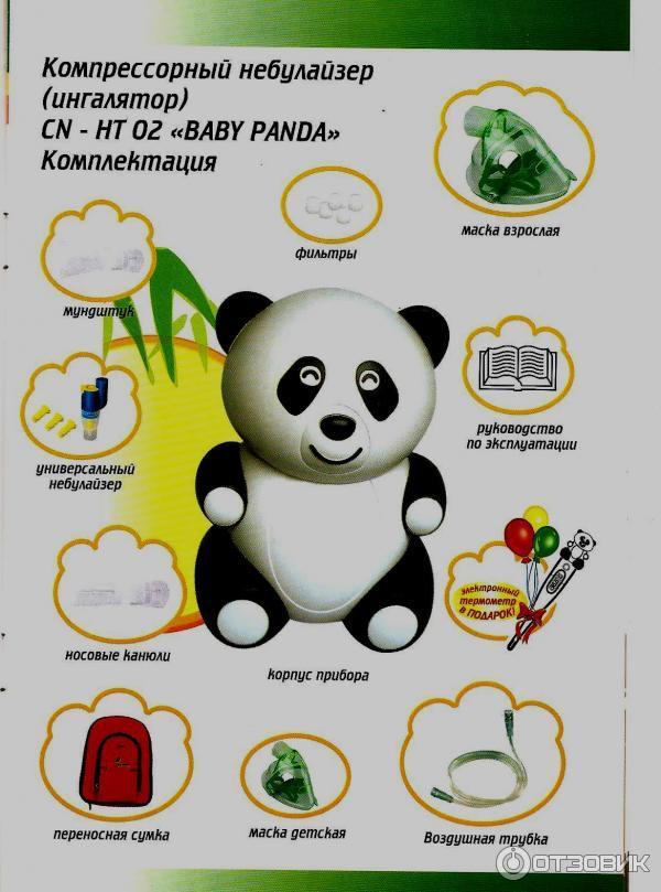 ингалятор панда инструкция - фото 8