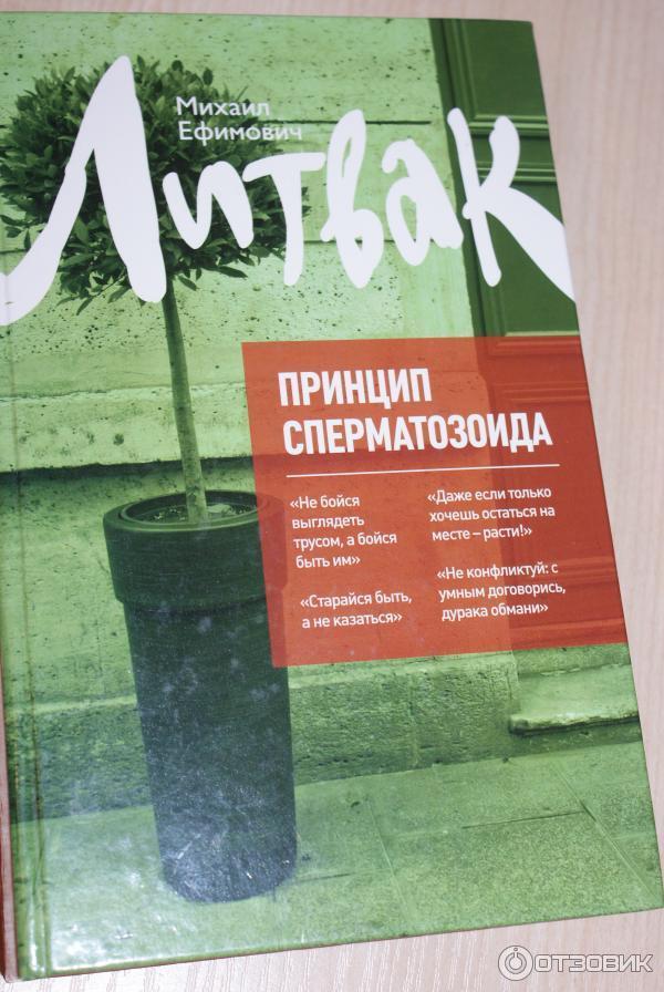 mihail-litvak-kniga-printsip-spermatozoida