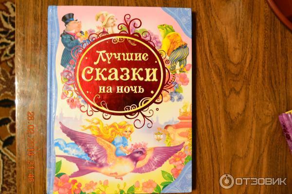 Засыпандия   Сказки — засыпалочки Сказки для детей