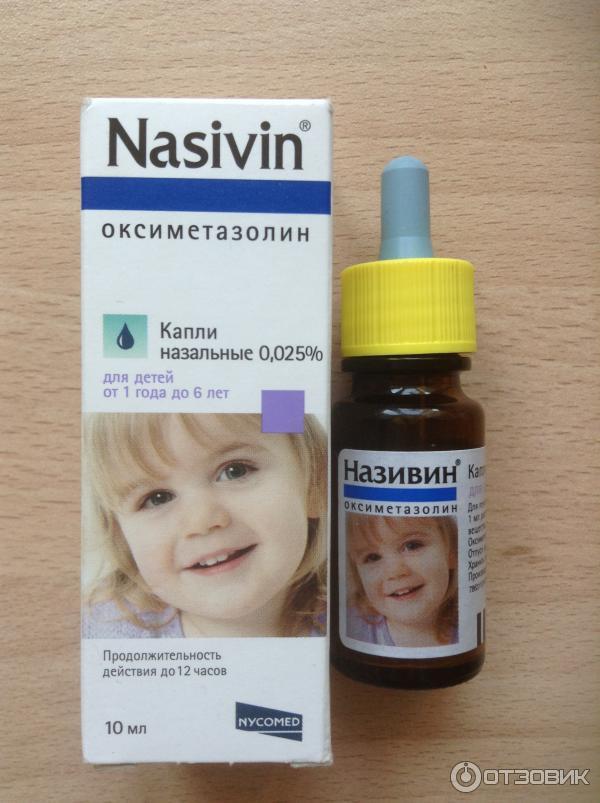 називин детский капли в нос инструкция - фото 10