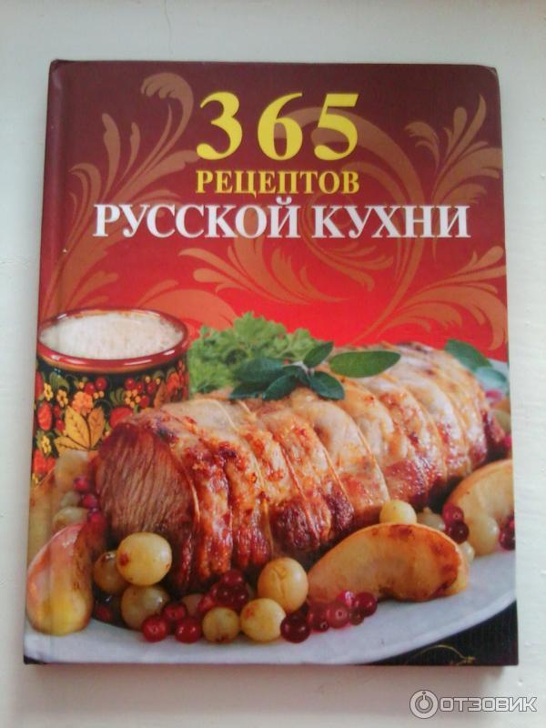 Русская кухня рецепты пошаговые с