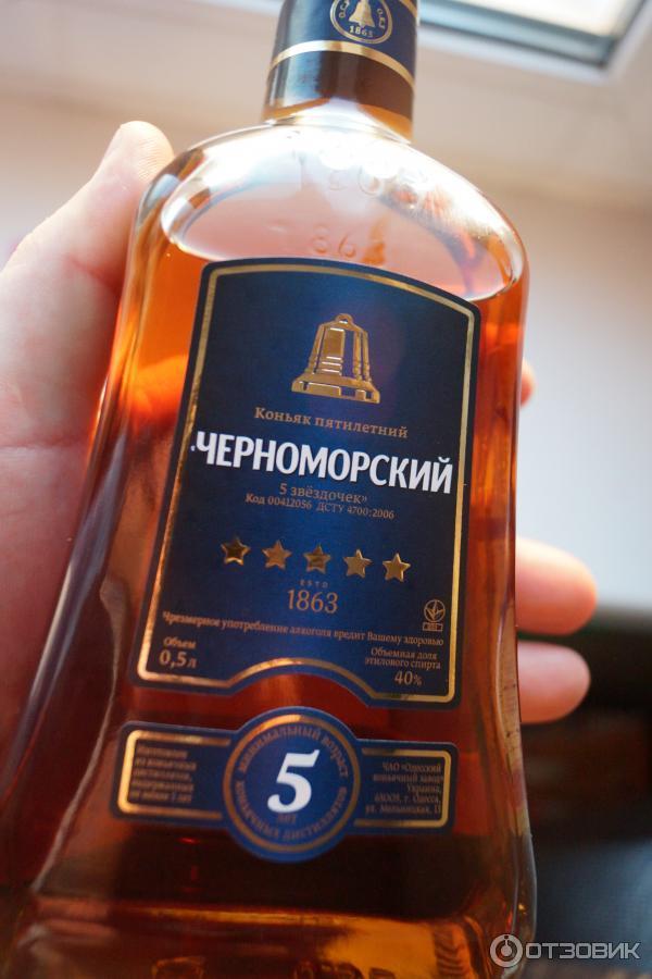 Коньяк Черноморский Купить