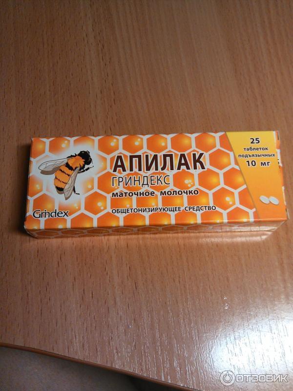 Апилак инструкция таблетки