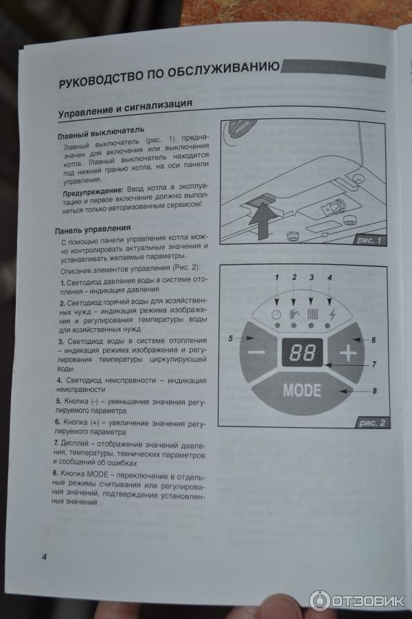 Котел газовый протерм леопард инструкция по эксплуатации