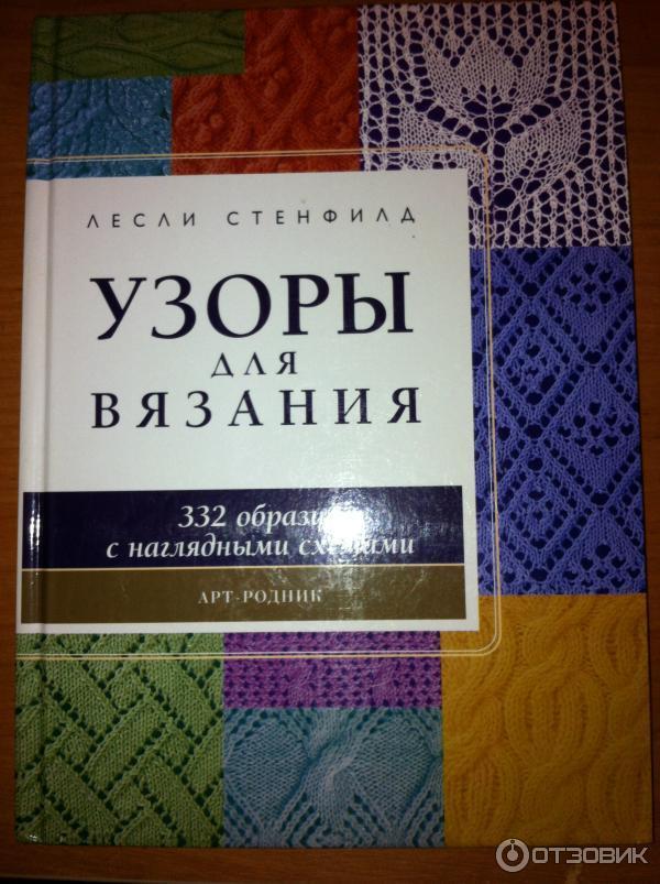 Вязание узоры книга