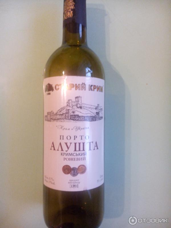 Порто Алушта Вино