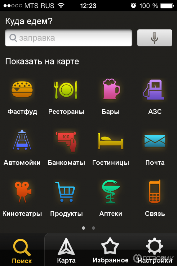 навигатор онлайн скачать бесплатно на телефон - фото 10