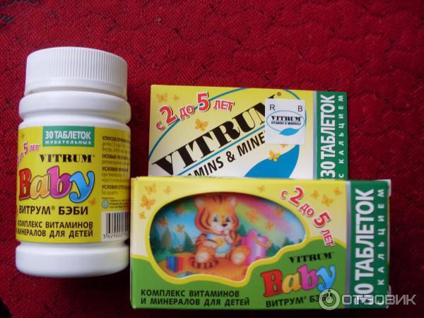 витамины для детей до 2 х лет бесплатно Введите символы