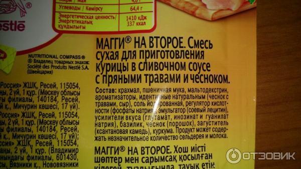 Рецепт магги курица в сливочном соусе